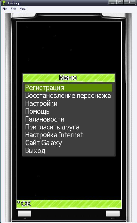 Код Пополнения На Галактику Знакомств